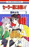 セーラー服にお願い! 3 (花とゆめコミックス)