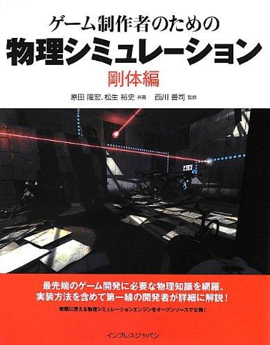 ゲーム制作者のための物理シミュレーション 剛体編の詳細を見る
