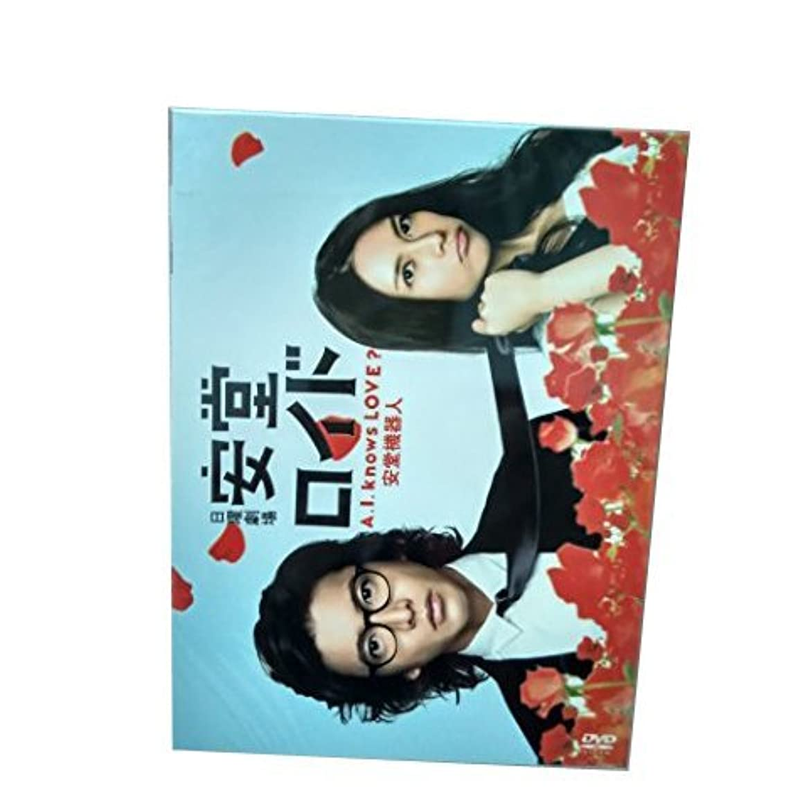 宿泊施設岩オペラ安堂ロイド~A.I. knows LOVE?~ (2013)