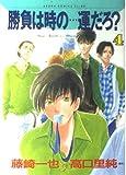 勝負は時の…運だろ? (4) (Asuka comics CL-DX)