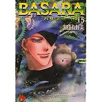 BASARA (15) (小学館文庫)