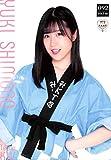 【下野由貴】 公式グッズ HKT48 大感謝祭限定 特製個別ポスター