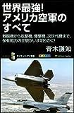 世界最強! アメリカ空軍のすべて 戦闘機から攻撃機、爆撃機、次世代機まで、保有戦力の全貌がいま明らかに! (サイエンス・アイ新書)