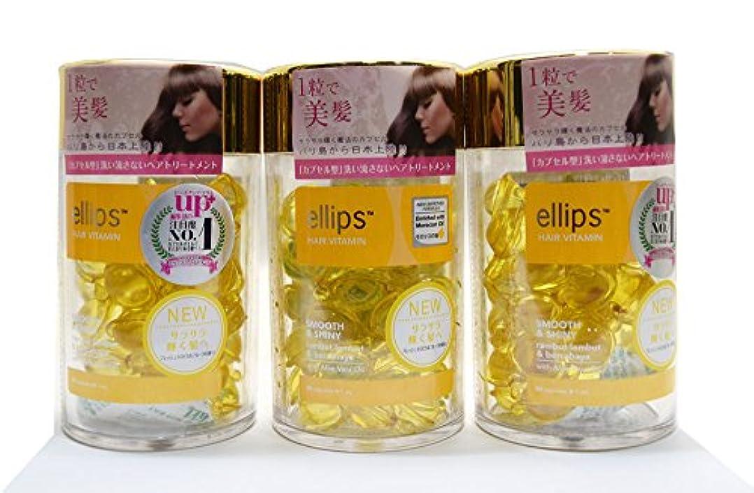 司書裏切り者フォークellips エリップス ヘアビタミン 50粒入 人気の3カラー 3本セット 正規品 日本語成分表記 (Yellow イエロー)