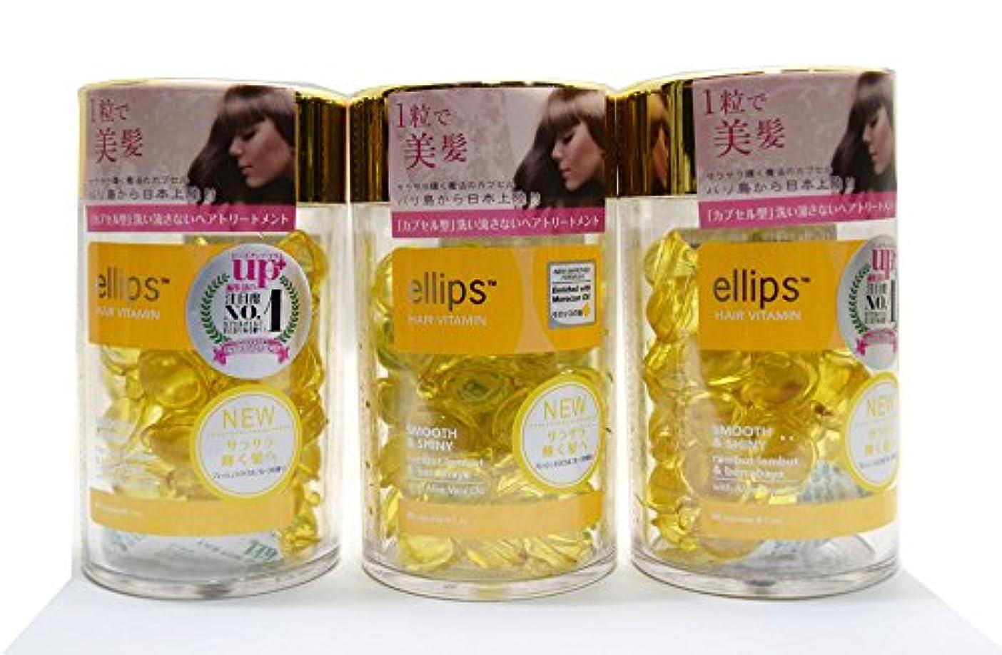 重要すずめ豆ellips エリップス ヘアビタミン 50粒入 人気の3カラー 3本セット 正規品 日本語成分表記 (Yellow イエロー)