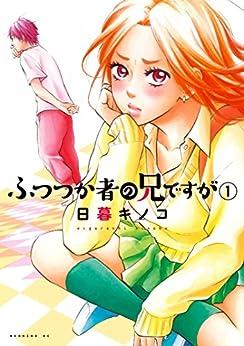 [日暮キノコ]のふつつか者の兄ですが(1) (モーニングコミックス)