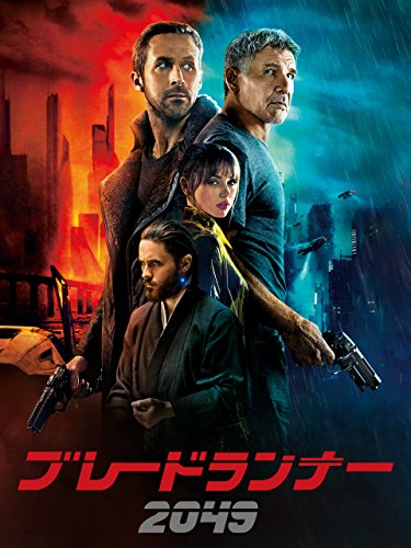 ブレードランナー 2049 (字幕版)