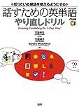 話すための英単語やり直しドリル ([CD+テキスト])