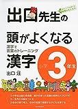 出口先生の頭がよくなる漢字小学3年生 (出口先生の頭がよくなる漢字シリーズ)