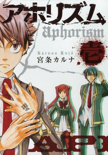 アホリズム aphorism 1 (ガンガンWINGコミックス)