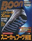 プーマ スニーカー BOON EXTRA 超保存版 レア!/マニアック! スニーカー&ブーツ捕獲 (ブーン特別編集)