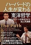 ハーバードの人生が変わる東洋哲学──悩めるエリートを熱狂させた超人気講義 (ハヤカワ・ノンフィクション) 画像