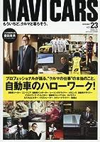 NAVI CARS(ナビ・カーズ)(23) 2016年 05 月号 [雑誌]: MOTO NAVI 増刊