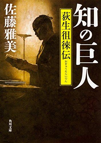 知の巨人 荻生徂徠伝 (角川文庫)の詳細を見る