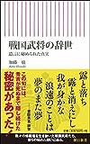 「戦国武将の辞世 遺言に秘められた真実 (朝日新書)」販売ページヘ