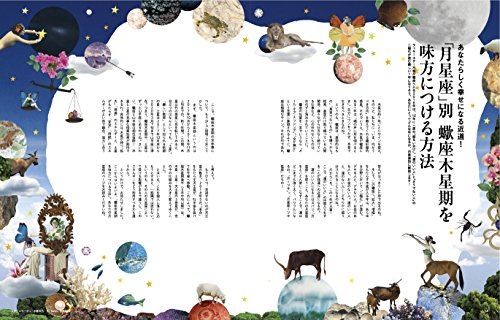 anan SPECIAL Keiko的Lunalogy 眠れる運を呼び覚ます! 月星座パワーブック (マガジンハウスムック an・an SPECIAL)