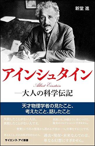 アインシュタイン―大人の科学伝記 天才物理学者の見たこと、考えたこと、話したこと (サイエンス・アイ新書)