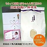 [出産内祝い]赤ちゃんの体重米 3500~3599グラム 写真・メッセージ入り 新米 平成29年産 新潟県産コシヒカリ