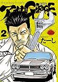 アーサーガレージ 新装版(2) (ヤングキングコミックス)