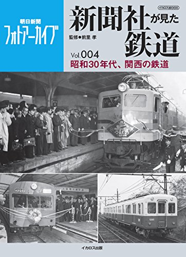 新聞社が見た鉄道 Vol.004 (イカロス・ムック)