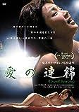 愛の連綿[DVD]