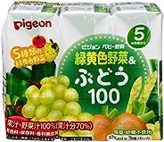 ピジョン 緑黄色野菜&ぶどう100 (125ml×3コパック