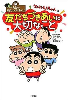 [臼井儀人, 高田ミレイ, 有木舎]の先生は教えてくれない! クレヨンしんちゃんの友だちづきあいに大切なこと