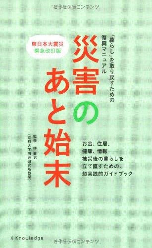 災害のあと始末 東日本大震災改訂版の詳細を見る