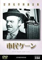 世界名作映画全集34 市民ケーン [DVD]