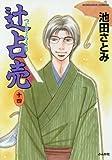 辻占売 (14) (ぶんか社コミックス)