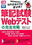 GAB・IMAGES・CAB・玉手箱・OPQ・TG-WEB・ENG・SCOA・内田クレペリン 筆記試験Webテストの完全攻略 2012年度版 (日経就職シリーズ)