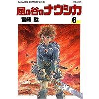 風の谷のナウシカ 6 (アニメージュコミックスワイド判)