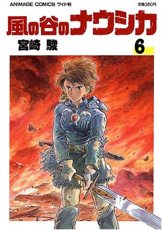 風の谷のナウシカ 6 (アニメージュコミックスワイド判)の詳細を見る