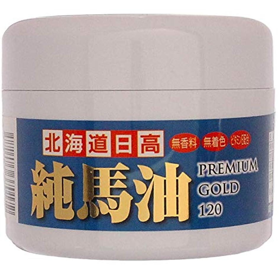 ポンド香り一致する北海道ラボ 北海道日高純馬油プレミアムゴールド120 120ml