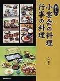 新しい小宴会の料理行事の料理 (旭屋出版MOOK)