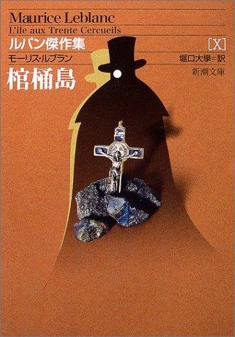 棺桶島 (新潮文庫―ルパン傑作集)の詳細を見る