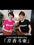 JURIの宝塚音楽同好会#2「芹香斗亜」 花組