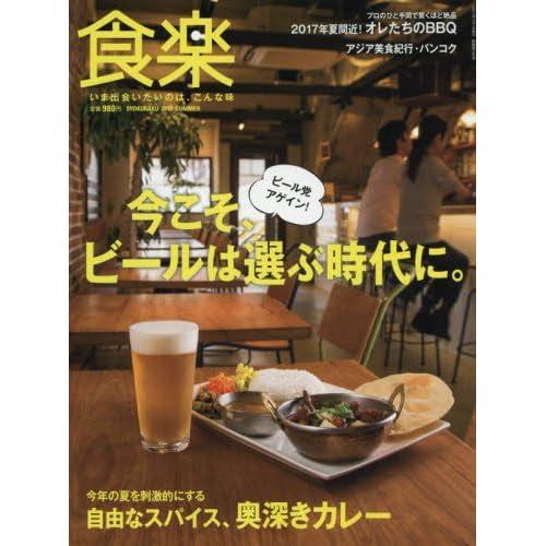 食楽(しょくらく) 2017年 07 月号 [雑誌]