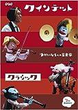 クインテット コレクション ゆかいな5人の音楽家 クラシック [DVD] 画像