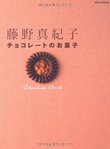 チョコレートのお菓子 (別冊家庭画報)の詳細を見る