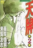 天牌 2―麻雀飛龍伝説 (ニチブンコミックス)