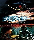 ナビゲイター HDニューマスター・エディション[Blu-ray/ブルーレイ]