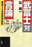 武富士対言論―暴走する名誉毀損訴訟