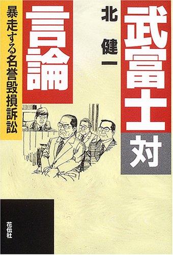 武富士対言論—暴走する名誉毀損訴訟