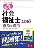 クエスチョン・バンク 社会福祉士国家試験問題解説 2018