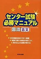 センター試験必勝マニュアル国語〈古文〉