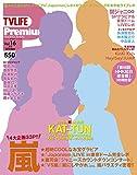 学研プラス その他 TVライフ Premium (プレミアム) Vol.16 2016年 2/25号の画像