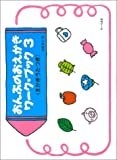 おんぷのおえかきワークブック 3 (えかきうたつき)