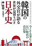 韓国の外交官が語る 世界が見習うべき日本史 今こそ大事な江戸時代の真の姿