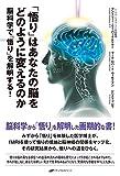 「悟り」はあなたの脳をどのように変えるのか ― 脳科学で「悟り」を解明する! 画像
